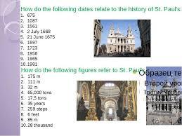 Презентация Контрольная работа по теме Собор Святого Павла  how do the following dates relate to the history of st paul s 675 1087