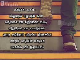 Positive Quotes Positive Quotes In Tamil