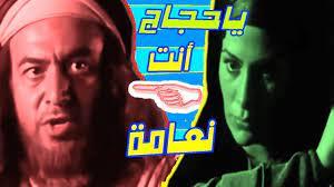 """الحجاج بن يوسف الثقفي و غزالة   قصةإذلال الحجاج   أسد علي وفي الحروب نعامة  """"مع موسيقى"""