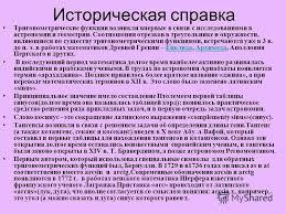 Презентация на тему Обратные тригонометрические функции Работу  2 Историческая справка Тригонометрические