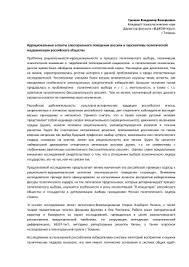 Темы курсовых работ по дисциплине Политическая социология Гришин Владимир Валерьевич Кандидат психологических наук