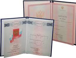 Купить диплом о среднем образовании недорого на goznak diplom Купить диплом о среднем образовании Россия