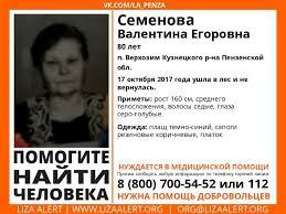 Поисковый отряд Лиза Алерт Пенза info форум о  gwgms znaic jpg