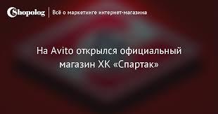 На Avito открылся официальный магазин ХК «Cпартак ...