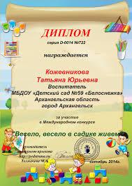 МДОУ Детский сад № Белоснежка ННаши достижения   Оксана Александровна Диплом