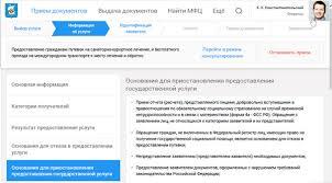 Начальник департамента развития информационных систем компании ЭОС  Обновленный дизайн АИС МФЦ ДЕЛО