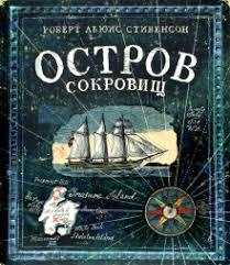 "Книга: ""<b>Остров Сокровищ</b>"" - Роберт Стивенсон. Купить книгу ..."