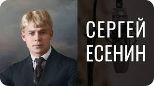 Сергей Александрович <b>Есенин</b>. <b>Соционика</b> - YouTube