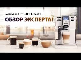 Новая <b>автоматическая кофемашина Philips</b> 5000 LatteGo ...