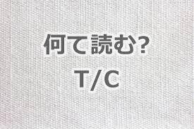 テントの素材で使われるtctcの呼び方はポリコットン