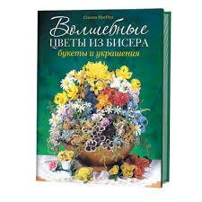 Волшебные <b>цветы из</b> бисера. Букеты и <b>украшения</b> / <b>книги</b> ...