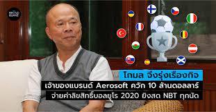 """โกมล จึงรุ่งเรืองกิจ"""" เจ้าของแบรนด์ Aerosoft ควัก 300 ล้านบาท  จ่ายค่าลิขสิทธิ์บอลยูโร 2020 ยิงสด NBT ดูฟรีทุกนัด ทุกกล่อง"""
