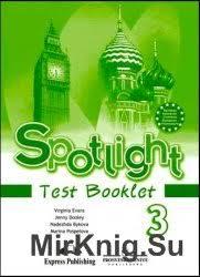 spotlight test booklet Английский в фокусе класс  spotlight 3 test booklet Английский в фокусе 3 класс Контрольные задания