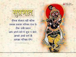Good Morning Wallpaper in Hindi Quotes ...