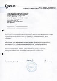 Центр Аналитик Отзывы Отзыв о работе Центра АНАЛИТИК компании Евросеть