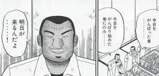 大槻 班長 名言