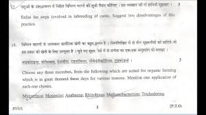 cbse board question paper biology  cbse board question paper 2015 biology