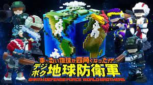 地球 防衛 軍