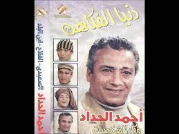 اضحك من قلبك مع احمد الحداد (الجزء الثاني) - video Dailymotion