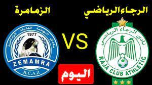 نتيجة مباراة الرجاء الرياضي ونهضة الزمامرة بالدوري المغربي - يلا شووت  الاخباري