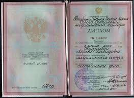 Мастер Лорена Кудзиева Владикавказ Северо Осетинский медицинский колледж Квалификация Медицинская сестра