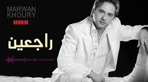 مروان خوري - راجعين (النسخة الاصلية 2019) | Marwan Khoury - Rajain (Lyrics  Video) - YouTube
