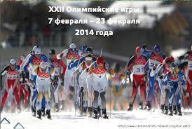 Паралимпийские Игры Реферат Зимние Паралимпийские Игры 2014 Реферат