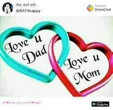 i love you mom dad इश क म हब बत sharechat hindi funny romantic videos shayari es