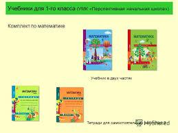 Презентация на тему Учебно методический комплект Перспективная  3 Учебники