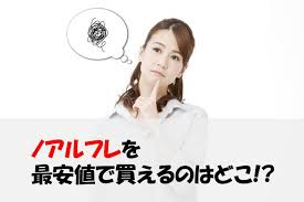ノアルフレ公式サイト【最安値74%OFF】楽天やAmazonよりも安いってよ!