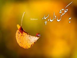 Image result for متن نوشته برای بیاد هم بودن