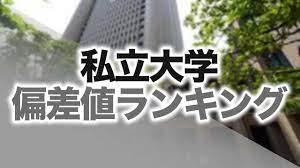 東京 理科 大学 偏差 値