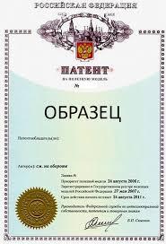 Патентование полезной модели в РФ документы этапы условия  Получение патента на полезную модель в России