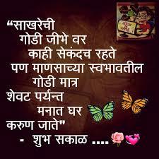 Famous Marathi Quotes Best Awesome Marathi Suvichar Thoughts