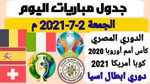 جدول مباريات اليوم الجمعة 2-7-2021 / كأس أمم أوروبا-كوبا أمريكا-الدوري  المصري - YouTube