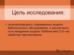 Презентация на тему Дипломная работа Современные модели  3 Цель