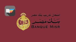 جدول امتحان وملخص لماتيريال تدريب بنك مصر   Bank Misr training - EGY  Internships & Courses