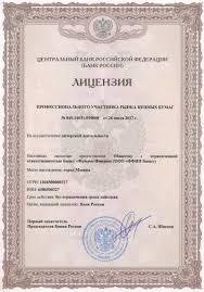 Банк Фридом Финанс Лицензия на осуществление дилерской деятельности №045 14031 010000