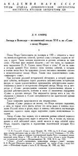 Реферат на тему А П Бородин  а к а д е м и я н а у к с с с р