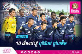 10 เรื่องน่ารู้ เกี่ยวกับทีม