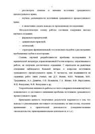 Источники гражданского процессуального права Понятие виды  Дипломная Источники гражданского процессуального права Понятие виды 4