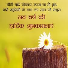 happy new year shayari wishes hindi