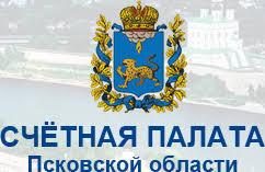 Контрольно счетные органы муниципальных образований Псковской  Счётная палата Псковской области