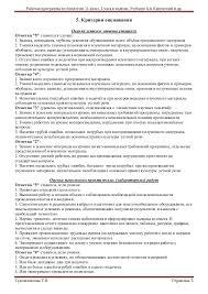 рп по биологии класс 5 Рабочая программа по биологии 11 класс
