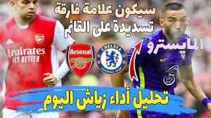 تحليل أداء حكيم زياش اليوم مع تشيلسي أمام أرسنال hakim ziyech chelsea vs  Arsenal - YouTube