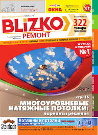 BLIZKO-Ремонт Екатеринбург № 48 (419) от 04.12.2014 by ...