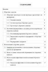 Требования к оформлению курсовой работы титульный лист В содержании указываются основные главы и параграфы работы до заголовков 3 уровня включительно Если содержание не входит на один лист рисунок 2 то оно