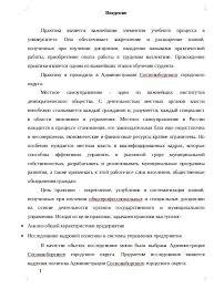 Отчет о прохождении практики гму в администрации Отчет О Прохождении Практике В Администрации
