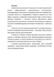 Контрольная работа по Психологии управления Вариант  Контрольная работа по Психологии управления Вариант 3 18 05 13