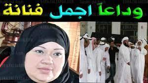 وفاة الفنانة الكويتية انتصار الشراح بعد صراع مع المرض - كورة في العارضة